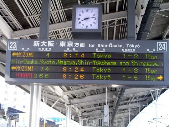 17.09.2008, Železničná stanica Okayama - odchody vlakov, © Miket